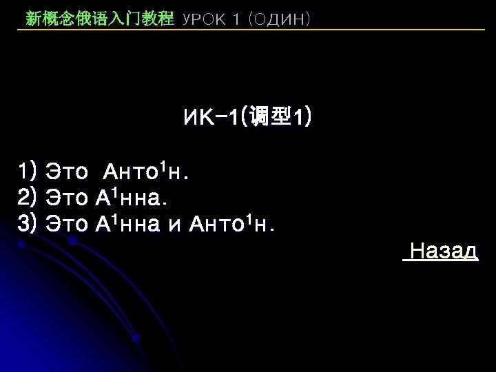 新概念俄语入门教程 УРОК 1 (ОДИН) ИК-1(调型1) 1) Это Анто 1 н. 2) Это А 1