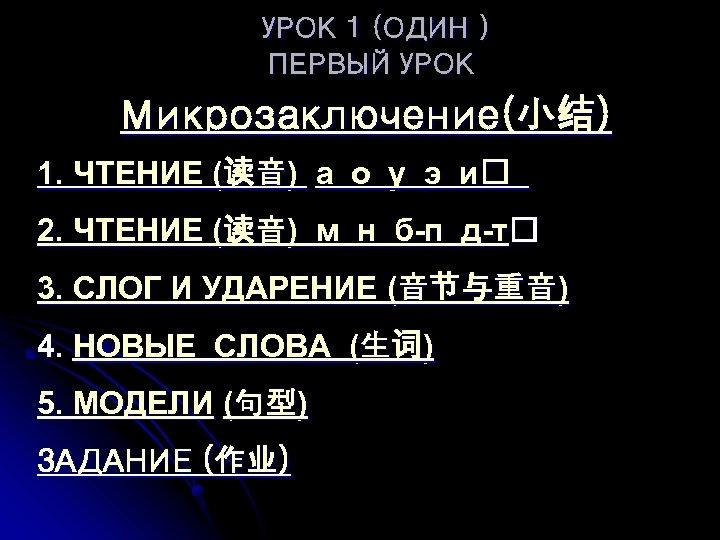 УРОК 1 (ОДИН ) ПЕРВЫЙ УРОК Микрозаключение(小结) 1. ЧТЕНИЕ (读音) а о у э