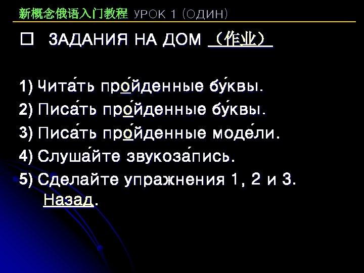 新概念俄语入门教程 УРОК 1 (ОДИН) ЗАДАНИЯ НА ДОМ (作业) 1) Чита ть про йденные бу