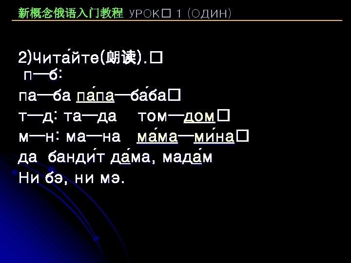 新概念俄语入门教程 УРОК 1 (ОДИН) 2)Чита йте(朗读). йте( п—б: па—ба па па—ба ба па ба