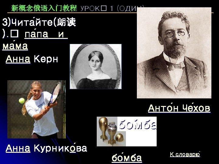 新概念俄语入门教程 УРОК 1 (ОДИН) 3)Чита йте(朗读 йте( ). па па и па ма ма