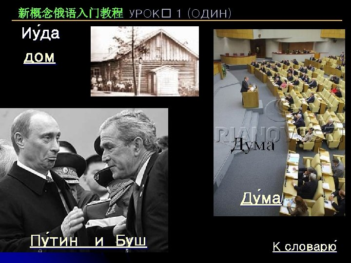 新概念俄语入门教程 УРОК 1 (ОДИН) Иу да да дом Ду ма ма Пу тин и
