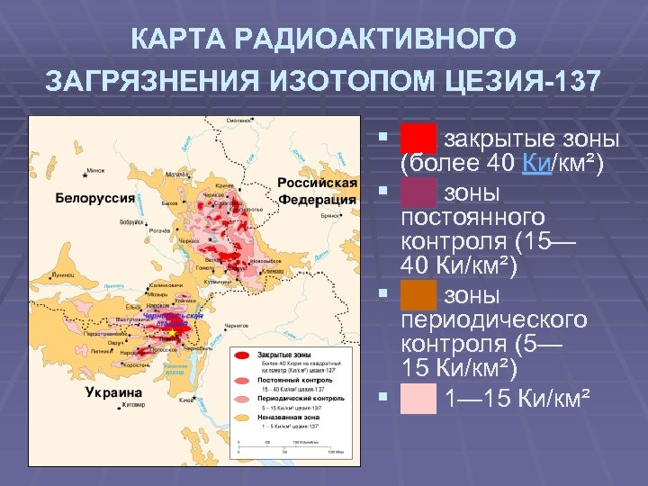 карта радиактивноно зпгрязнения северодвинск