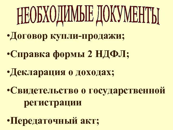 • Договор купли-продажи; • Справка формы 2 НДФЛ; • Декларация о доходах; •