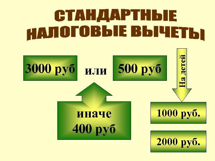 иначе 400 руб На детей 3000 руб или 500 руб 1000 руб. 2000 руб.