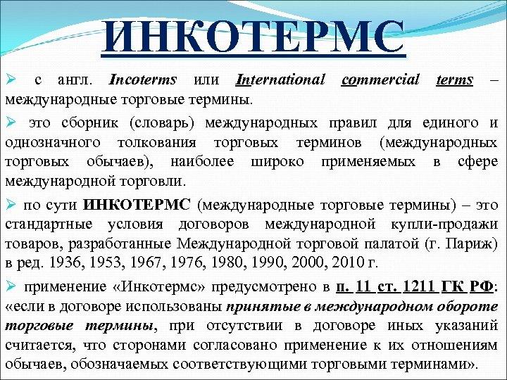 ИНКОТЕРМС Ø с англ. Incoterms или International международные торговые термины. commercial terms – Ø