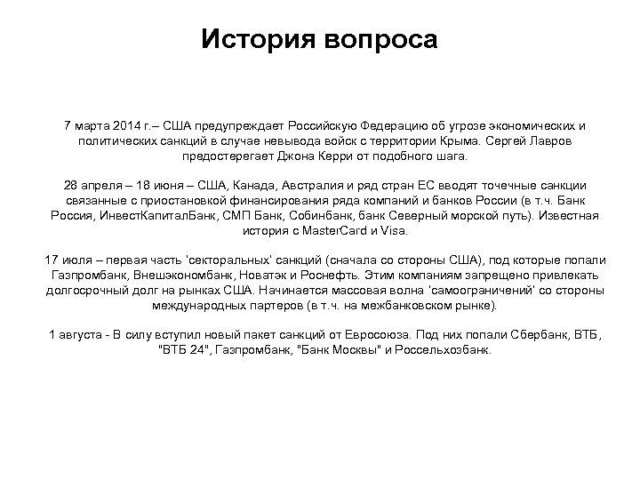 История вопроса 7 марта 2014 г. – США предупреждает Российскую Федерацию об угрозе экономических
