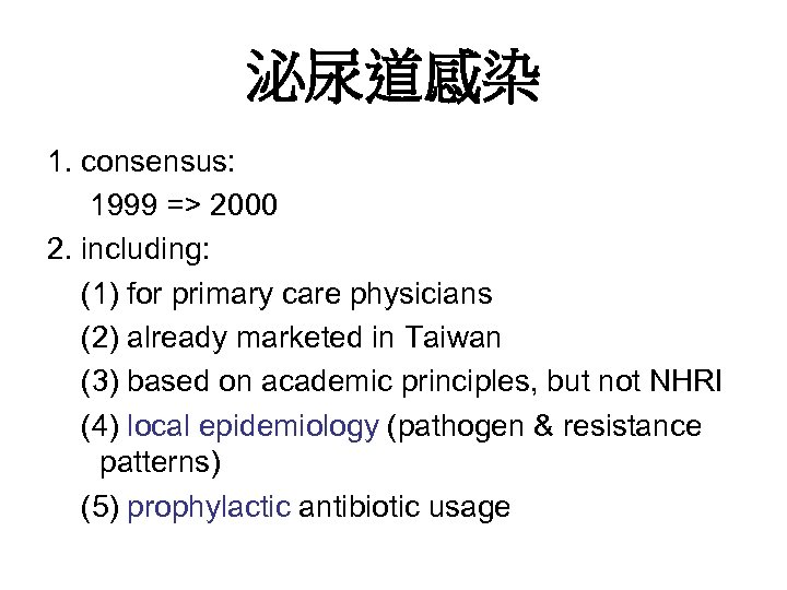泌尿道感染 1. consensus: 1999 => 2000 2. including: (1) for primary care physicians (2)
