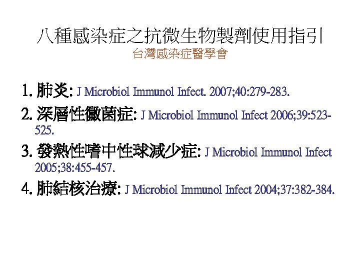 八種感染症之抗微生物製劑使用指引 台灣感染症醫學會 1. 肺炎: J Microbiol Immunol Infect. 2007; 40: 279 -283. 2. 深層性黴菌症: