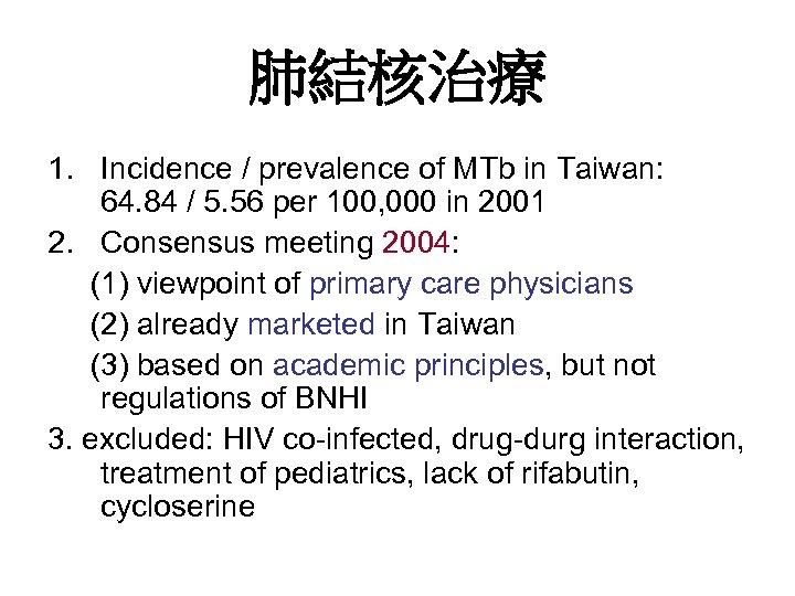 肺結核治療 1. Incidence / prevalence of MTb in Taiwan: 64. 84 / 5. 56