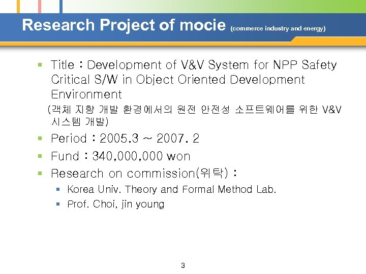 Research Project of mocie (commerce industry and energy) § Title : Development of V&V