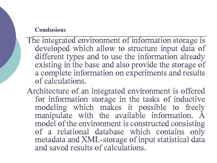 Conclusions The integrated environment of information storage is developed which allow to structure input