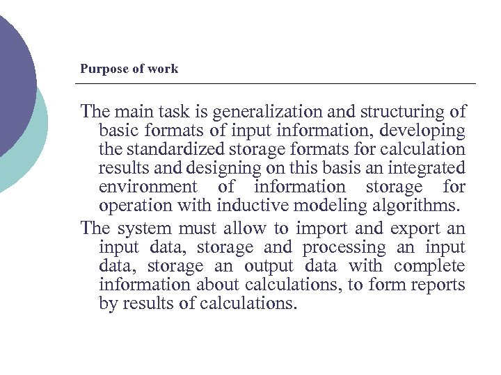 Purpose of work The main task is generalization and structuring of basic formats of