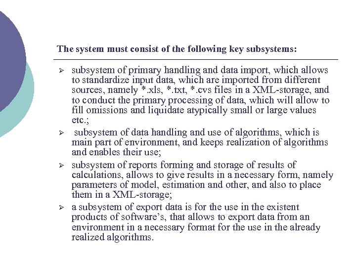 The system must consist of the following key subsystems: Ø Ø subsystem of primary