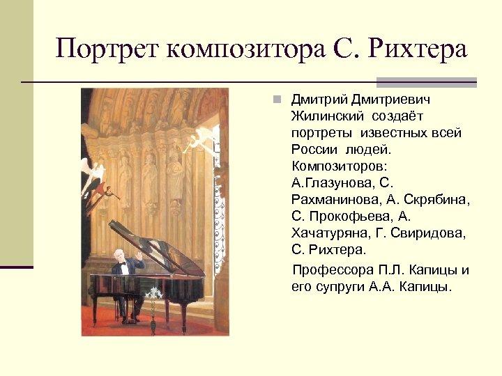 Портрет композитора С. Рихтера n Дмитрий Дмитриевич Жилинский создаёт портреты известных всей России людей.