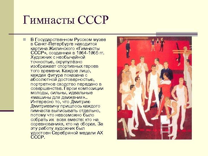 Гимнасты СССР n В Государственном Русском музее в Санкт-Петербурге находится картина Жилинского «Гимнасты СССР»