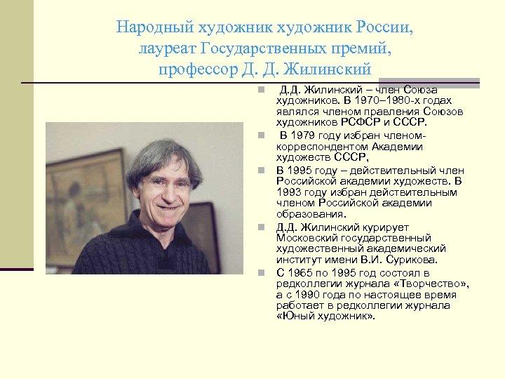 Народный художник России, лауреат Государственных премий, профессор Д. Д. Жилинский n n n Д.