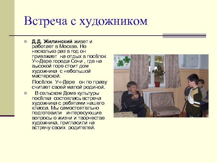 Встреча с художником n Д. Д. Жилинский живет и работает в Москве. Но несколько