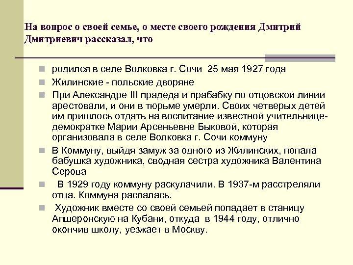 На вопрос о своей семье, о месте своего рождения Дмитрий Дмитриевич рассказал, что n