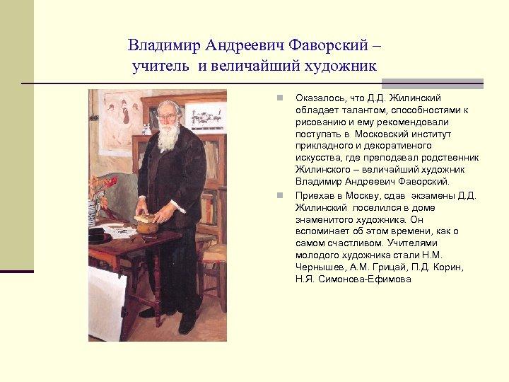 Владимир Андреевич Фаворский – учитель и величайший художник n n Оказалось, что Д. Д.