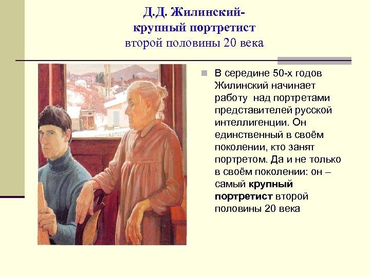 Д. Д. Жилинскийкрупный портретист второй половины 20 века n В середине 50 -х годов