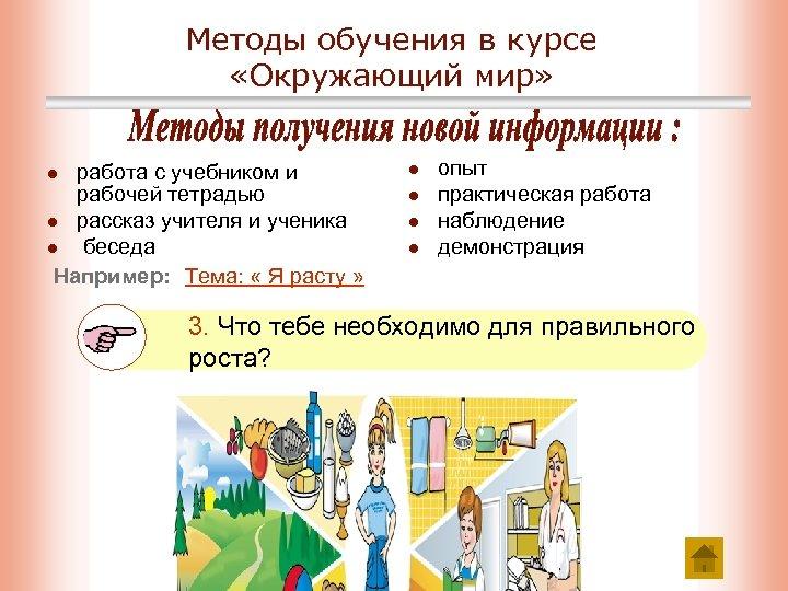 Методы обучения в курсе «Окружающий мир» работа с учебником и рабочей тетрадью l рассказ