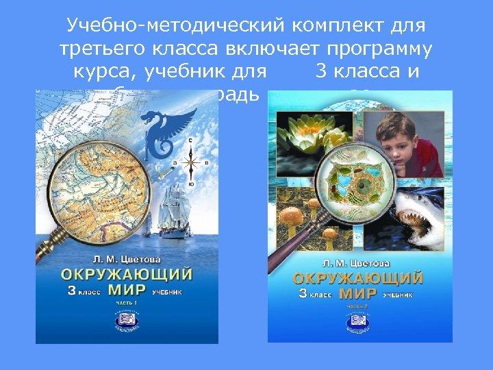 Учебно-методический комплект для третьего класса включает программу курса, учебник для 3 класса и рабочую