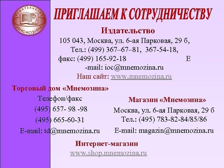 Издательство 105 043, Москва, ул. 6 -ая Парковая, 29 б, Тел. : (499) 367–