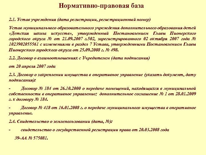 Нормативно-правовая база 2. 1. Устав учреждения (дата регистрации, регистрационный номер) Устав муниципального образовательного учреждения