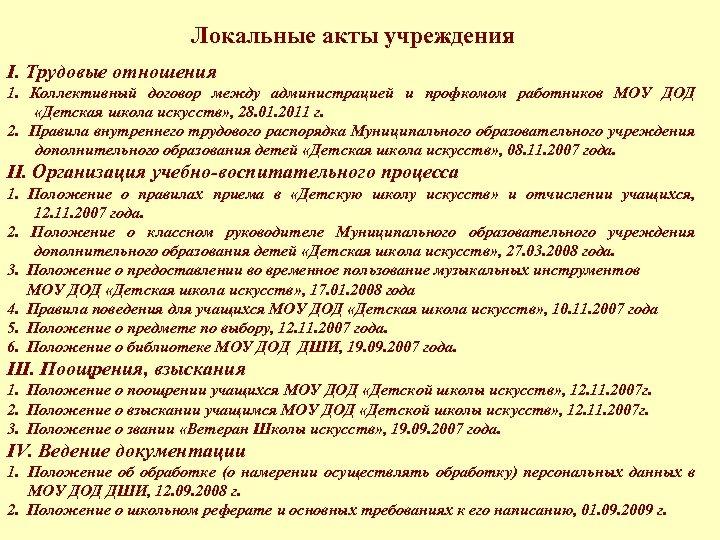 Локальные акты учреждения I. Трудовые отношения 1. Коллективный договор между администрацией и профкомом работников