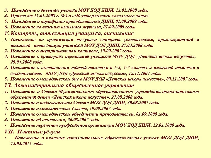 3. Положение о дневнике ученика МОУ ДОД ДШИ, 11. 01. 2008 года. 4. Приказ