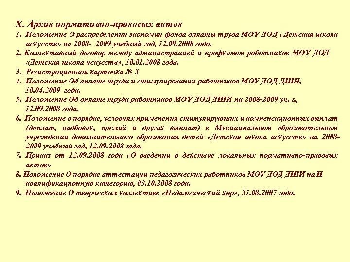 X. Архив нормативно-правовых актов 1. Положение О распределении экономии фонда оплаты труда МОУ ДОД
