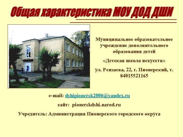 Муниципальное образовательное учреждение дополнительного образования детей «Детская школа искусств» ул. Рензаева, 22, г. Пионерский,