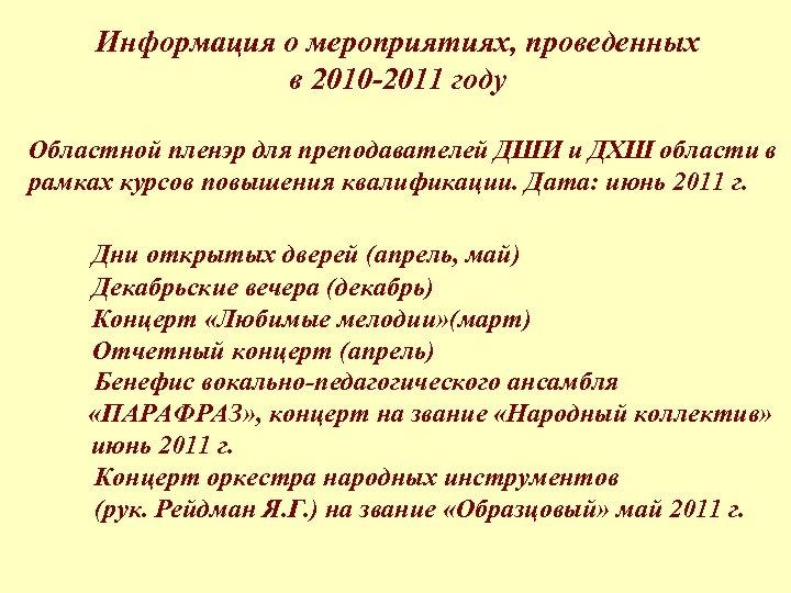 Информация о мероприятиях, проведенных в 2010 -2011 году Областной пленэр для преподавателей ДШИ и