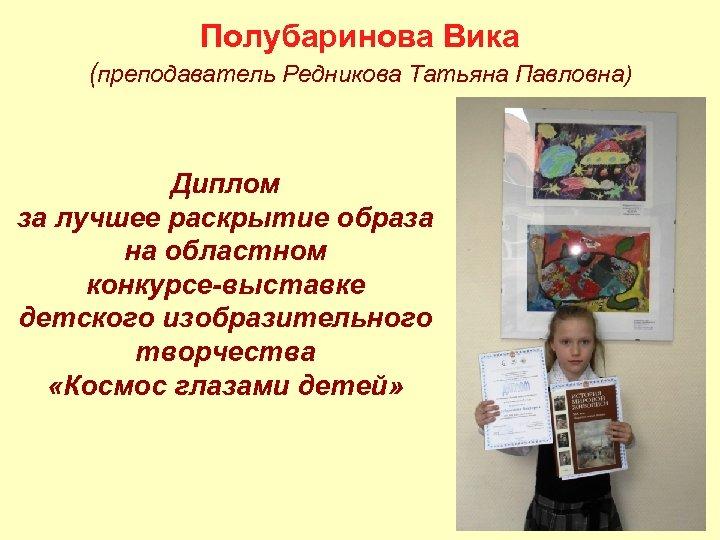 Полубаринова Вика (преподаватель Редникова Татьяна Павловна) Диплом за лучшее раскрытие образа на областном конкурсе-выставке