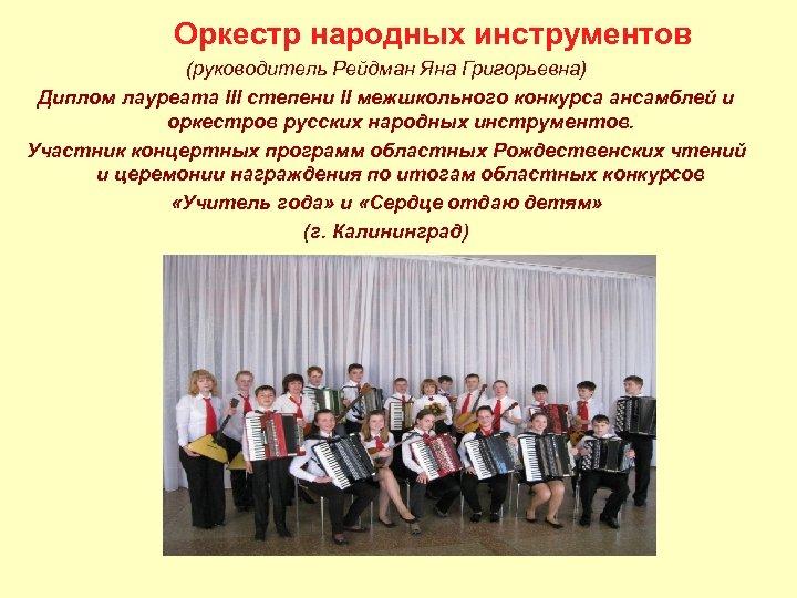 Оркестр народных инструментов (руководитель Рейдман Яна Григорьевна) Диплом лауреата III степени II межшкольного