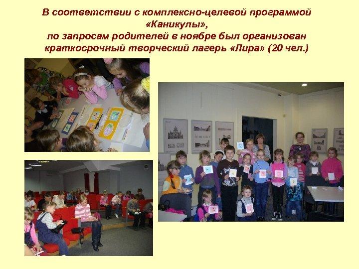 В соответствии с комплексно-целевой программой «Каникулы» , по запросам родителей в ноябре был организован