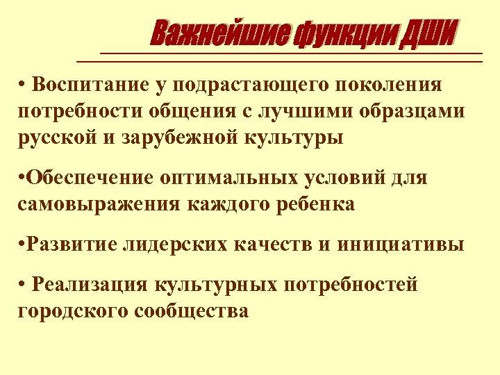 • Воспитание у подрастающего поколения потребности общения с лучшими образцами русской и зарубежной