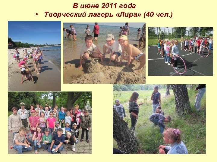 В июне 2011 года • Творческий лагерь «Лира» (40 чел. )