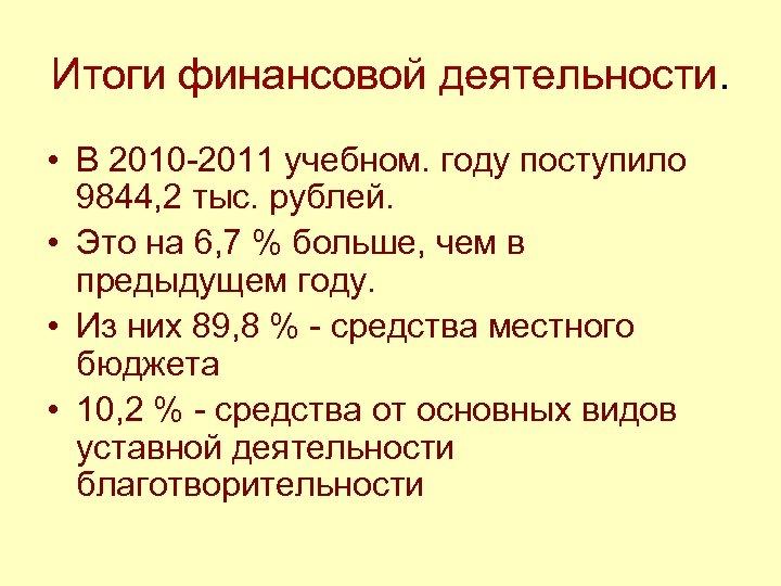 Итоги финансовой деятельности. • В 2010 -2011 учебном. году поступило 9844, 2 тыс. рублей.