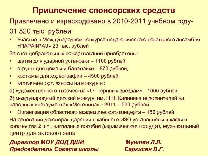 Привлечение спонсорских средств Привлечено и израсходовано в 2010 -2011 учебном году31. 520 тыс. рублей:
