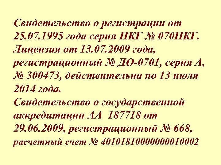 Свидетельство о регистрации от 25. 07. 1995 года серия ПКГ № 070 ПКГ. Лицензия