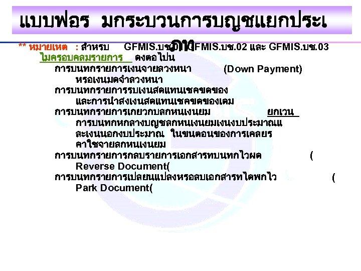 แบบฟอร มกระบวนการบญชแยกประเ ** หมายเหต : สำหรบ GFMIS. บช. 01 GFMIS. บช. 02 และ GFMIS.