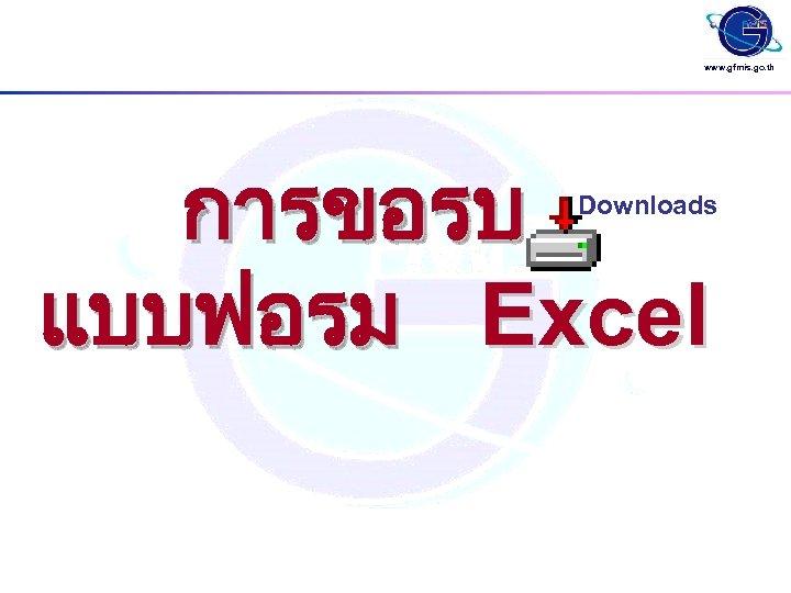 www. gfmis. go. th การขอรบ แบบฟอรม Excel Downloads
