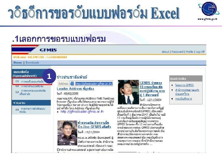 www. gfmis. go. th . 1เลอกการขอรบแบบฟอรม 1