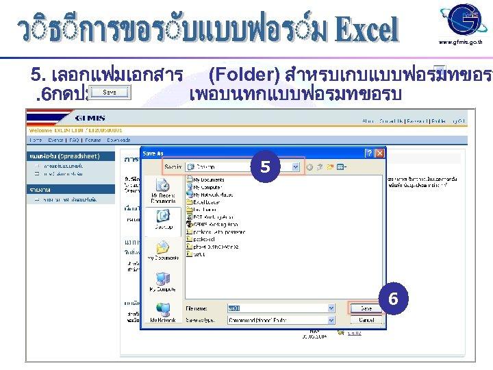 www. gfmis. go. th 5. เลอกแฟมเอกสาร (Folder) สำหรบเกบแบบฟอรมทขอรบ . 6กดปม เพอบนทกแบบฟอรมทขอรบ 5 6
