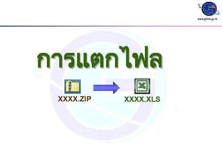 www. gfmis. go. th การแตกไฟล XXXX. ZIP XXXX. XLS
