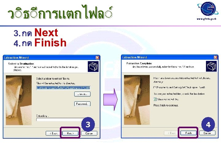 www. gfmis. go. th 3. กด Next 4. กด Finish 3 4
