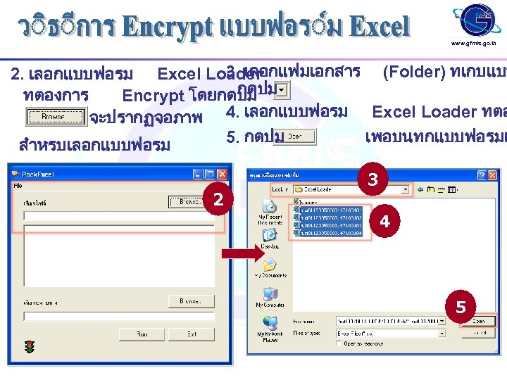 www. gfmis. go. th 3. เลอกแฟมเอกสาร (Folder) ทเกบแบบ 2. เลอกแบบฟอรม Excel Loader กดปม ทตองการ