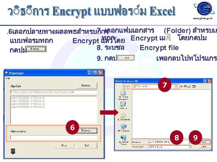 www. gfmis. go. th 7. เลอกแฟมเอกสาร (Folder) สำหรบเก . 6เลอกปลายทางผลลพธสำหรบการ ทถก แบบฟอรมทถก Encrypt แลวโดย